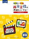 楽譜 初級×中級 両方主役の連弾レパートリー/テレビ&シネマピアノ連弾