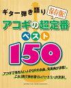 楽譜 保存版  アコギの超定番ベスト150(ギター弾き語り)