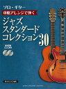 本格アレンジで弾く ジャズスタンダードコレクション 30 CD2枚付 ヤマハミュージックメディア