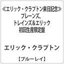 《エリック・クラプトン来日記念》プレーンズ、トレインズ&エリック(新デザインTシャツ付き)/Blu-ray Disc/YMXA-10630