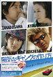陽気なギャングの作り方/DVD/REDV-00419