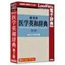 ロゴヴィスタ 研究社 医学英和辞典第2版