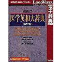 ロゴヴィスタ WIN/MAC 南山堂 医学英和大辞典 第12版 /LVDNZ05010HR0