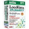 ロゴヴィスタ LogoVista メディカル 2017 ベーシック for Mac