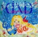 幸せな女神さま。/CDシングル(12cm)/ ダイキサウンド GMZX-10004