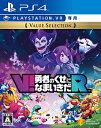 V! 勇者のくせになまいきだR Value Selection/PS4//A 全年齢対象 ソニー・インタラクティブエンタテインメント PCJS66040