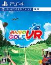 みんなのGOLF VR/PS4//A 全年齢対象 ソニー・インタラクティブエンタテインメント PCJS66050