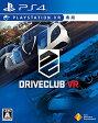 DRIVECLUB VR/PS4/PCJS50014/A 全年齢対象