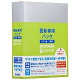 MORISAWA モリサワ PASSPORT更新専用パック M019391