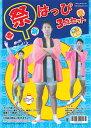 はっぴ3点セット(ピンク)(男女兼用)/祭り・宴会・パーティー