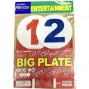 BIGプレート アンサープレート 番号123 イベントや二次会でのクイズ盛り上げグッズ