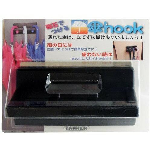 田邊金属工業所 傘フック ブラック 8097761(1セット)