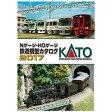 鉄道模型 カトー KATO 25-000 KATO Nゲージ・HOゲージ 鉄道模型カタログ2017 カトー 25-000 2017ネン