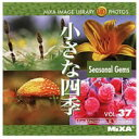 MIXA IMAGE LIBRARY Vol.37 小さな四季