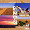 MIXA IMAGE LIBRARY Vol.47 砂漠夢幻
