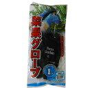 (キンボシ)菜果グローブ(L) ブラック 4311-L
