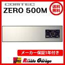 コムテック ZERO500M