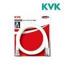 KVK シャワーホース 白 (PZKF2SIL)