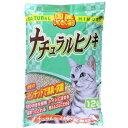 常陸化工 ヒノキの猫砂 ナチュラルヒノキ 12L