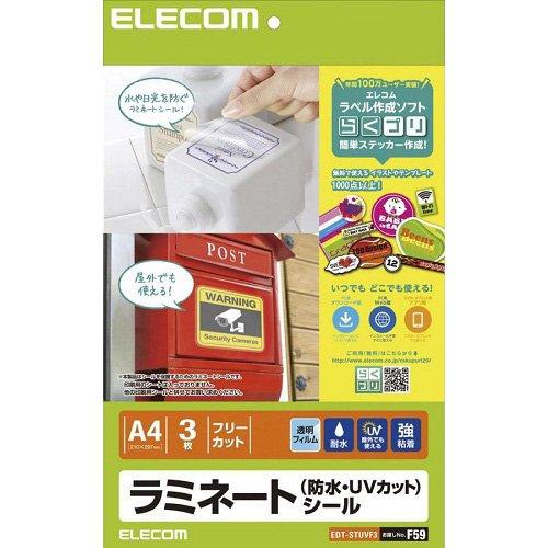 エレコム ラミネートシール/防水・UVカット/A4 透明 EDT-STUVF3(3枚入)