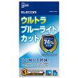 "ELECOM エレコム アプリ""ウルトラブルーライトカット"" GSW-BLC-PKG3"