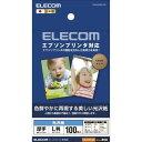 エレコム エプソンプリンタ対応光沢紙 EJK-EGNL100画像