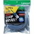 ELECOM LANケーブル LD-CTT/BU500