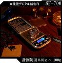 携帯性抜群!PCS機能搭載 高性能デジタル精密秤/SF-700(可)