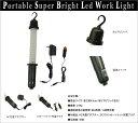 充電式60灯LEDワークライト AC/DC電源対応