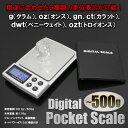 ポケットデジタルスケール 0.01g500g