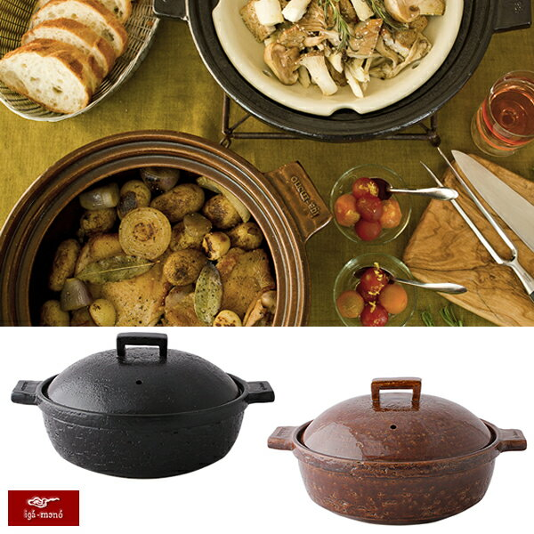 伊賀土鍋 ビストロ蒸し鍋ごはん鍋の写真
