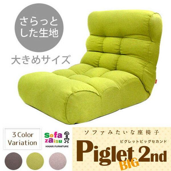 ソファみたいな座椅子 Piglet Big 2nd Select (ピグレット ビッグセカンド セレクト) (コーヒーブラウン)