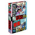 グラパックジャパン 超ネタ 13 くらしの安全 /GPJC-02028
