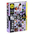 グラパックジャパン 超ネタ 24 介護福祉 /GPJC-02041