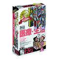 グラパックジャパン 超ネタ セレクトパック 医療・生活編 /GPJC-03053