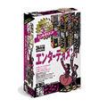 グラパックジャパン スゴネタセレクトパック エンターテイメント /GPJC-03066