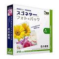 グラパックジャパン スゴネタ フォトパック 花の表情 /GPJ-02076