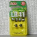 千住 LR41(2S)