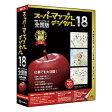 994950   昭文社 スーパーマップル デジタル 18 乗換&アップグレード版