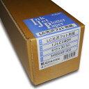 LC光沢フォト用紙 188μ(坪量:190g/m2) 610mm×30.5m 2インチコア 1本入(IJLC190Y)
