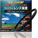 マルミ DHG スーパーレンズプロテクト 49mm