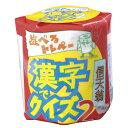 遊べるトレペー 漢字でクイズ2 2617