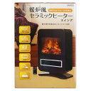 暖炉風セラミックヒーター スイング MA-675-BK