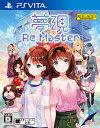 夢現Re:Master/Vita//D 17才以上対象 工画堂スタジオ VLJM38143