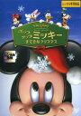 アニメ DVD ポップアップミッキー すてきなクリスマス画像