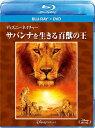 ディズニーネイチャー/サバンナを生きる百獣の王 ブルーレイ+DVDセット/Blu-ray Disc/ ウォルト・ディズニー・ジャパン VWBS-6246
