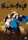 新作歌舞伎『風の谷のナウシカ』/DVD/ ウォルト・ディズニー・ジャパン VWDZ-7147