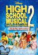 ハイスクール・ミュージカル2 プレミアム・エディション/DVD/VWDS-2319
