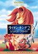 ライオン・キング2 シンバズ・プライド スペシャル・エディション/DVD/VWDS-4926