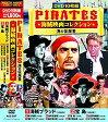 PIRATES 海賊映画コレクション〈海の征服者〉/DVD/ACC-037